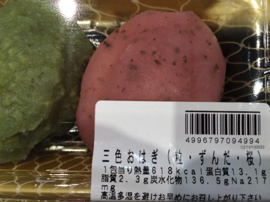 Three colored Ohagi (Tsubu, Zunda, Sakura)
